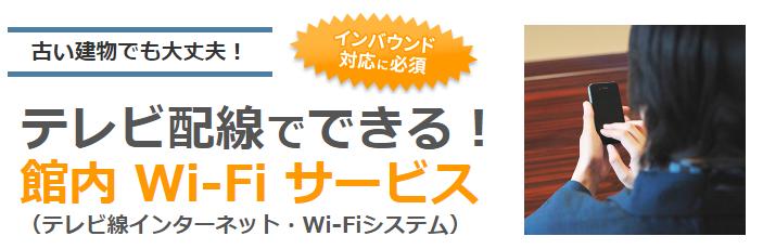 シンクレイヤ Wi-Fi インバウンド