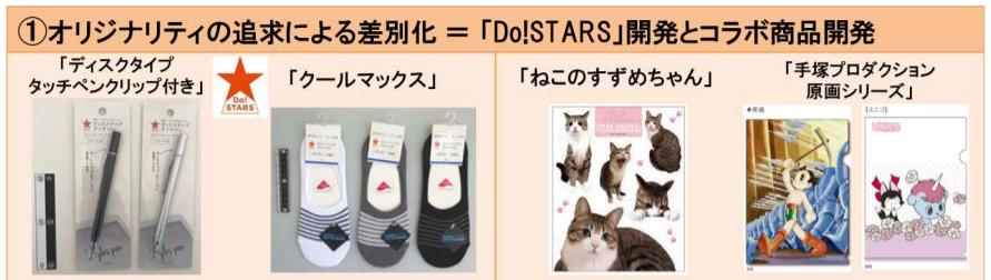 キャンドゥ プライベート商品 Do!STARS